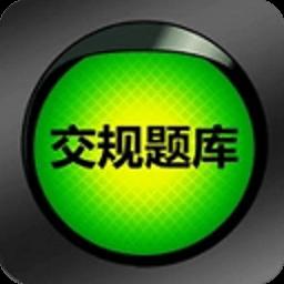 交规题库2014最新全免费版 教育 App LOGO-APP試玩