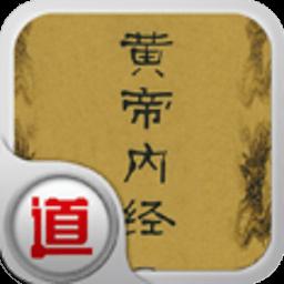 黄帝内经二 書籍 App LOGO-硬是要APP