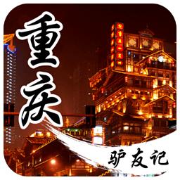 行走重庆 旅遊 App LOGO-APP試玩
