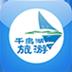 商業App|千岛湖旅游官网 LOGO-3C達人阿輝的APP