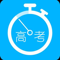 劲战高考倒计时 工具 App LOGO-硬是要APP