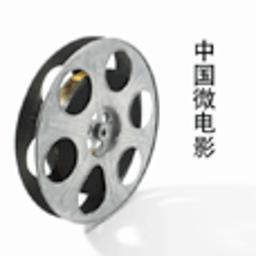中国微电影 工具 App LOGO-硬是要APP