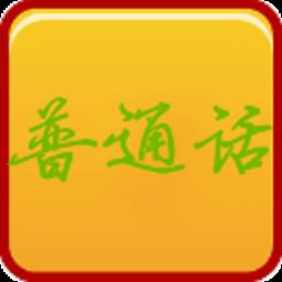 普通话水平考试真题 書籍 App LOGO-APP試玩