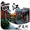 行走丽江 健康 App LOGO-APP試玩