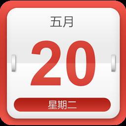 生活App|万年历助手 LOGO-3C達人阿輝的APP