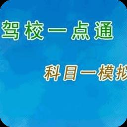 2014驾校一点通模拟考试c2 書籍 App LOGO-APP開箱王