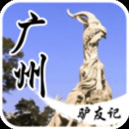 羊城广州 旅遊 LOGO-玩APPs