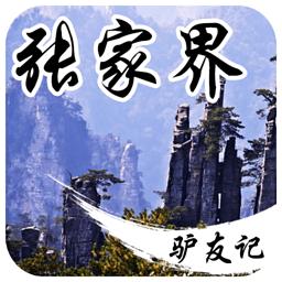 张家界游记集 旅遊 LOGO-玩APPs