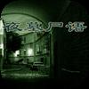 夜墓尸语 書籍 App LOGO-硬是要APP