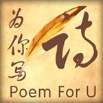 为你写诗 社交 App LOGO-APP試玩