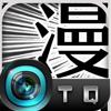 漫画达人 攝影 App LOGO-APP試玩