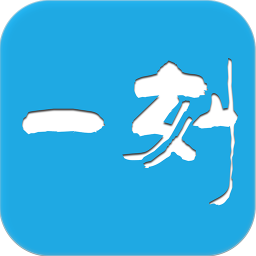 商業App|一刻多方通话 LOGO-3C達人阿輝的APP