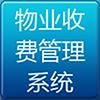 物业收费管理系统 商業 App LOGO-APP試玩
