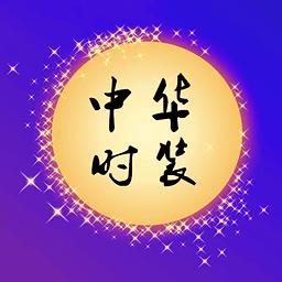 中华时装 生活 App LOGO-硬是要APP