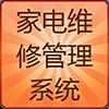 家电维修管理系统 商業 App LOGO-APP試玩