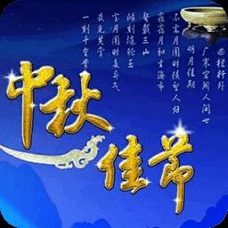 2014中秋节短信祝福语大全 生活 App LOGO-硬是要APP