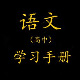 教育App|高中语文学习手册 LOGO-3C達人阿輝的APP