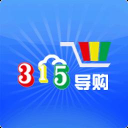 315导购云平台 生活 App LOGO-硬是要APP