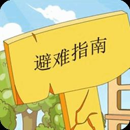 地震避难指南 書籍 App LOGO-APP試玩
