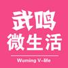 武鸣微生活 生活 App LOGO-APP試玩