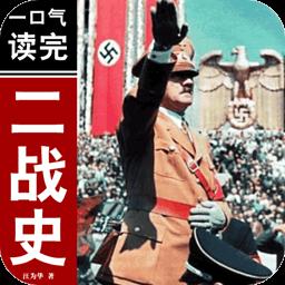 一口气读完二战史 書籍 App LOGO-硬是要APP
