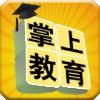掌上教育 教育 App LOGO-APP試玩