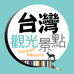 台湾观光景点 交通運輸 App LOGO-APP試玩