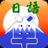 日语背单词 商業 App LOGO-硬是要APP