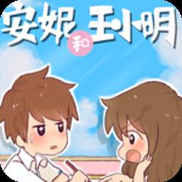 妮玛和王小明 書籍 LOGO-玩APPs