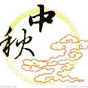 中秋节搞笑祝福短信 書籍 App LOGO-APP試玩