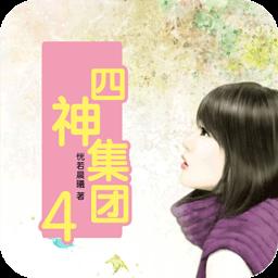 四神集团4家养小老婆 書籍 App LOGO-APP開箱王