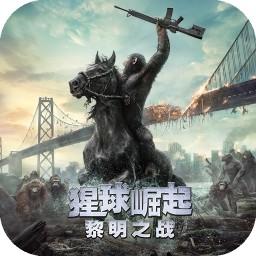 猩球崛起之黎明之战梦象动态壁纸 工具 App LOGO-APP開箱王