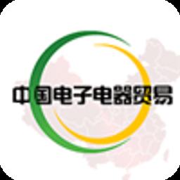 中国电子电器贸易 生活 App LOGO-APP試玩