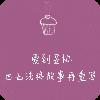 歌词壁纸 娛樂 App LOGO-APP試玩
