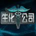 生化公司中文版 策略 App LOGO-硬是要APP