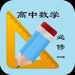 高中数学必修一知识手册 教育 App LOGO-硬是要APP