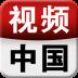 视频中国 媒體與影片 App LOGO-硬是要APP