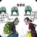 漫画揭秘国庆黄金周 娛樂 App LOGO-硬是要APP