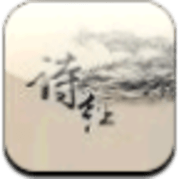 诗经详解 書籍 App LOGO-APP開箱王