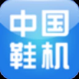 中国鞋机行业门户 商業 App LOGO-硬是要APP