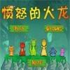 愤怒的火龙 休閒 App LOGO-APP開箱王