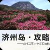 国庆去哪韩国济州岛攻略 旅遊 LOGO-玩APPs
