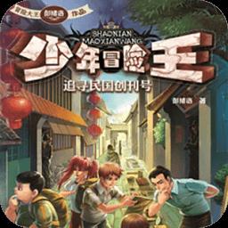 少年冒险王之追寻民国创刊号 書籍 App LOGO-硬是要APP