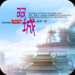 書籍App|双城 LOGO-3C達人阿輝的APP