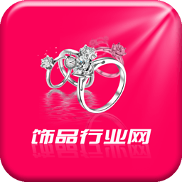 饰品行业网 生活 App LOGO-APP試玩