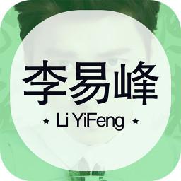 饭团李易峰 娛樂 App LOGO-硬是要APP