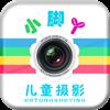 茂名小脚丫摄影 生活 App LOGO-APP開箱王