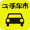 二手车市 生活 App LOGO-APP試玩