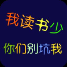 炫酷撸啊撸非主流九宫格文字锁屏 工具 App LOGO-APP開箱王