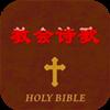 教会诗歌 書籍 App LOGO-硬是要APP